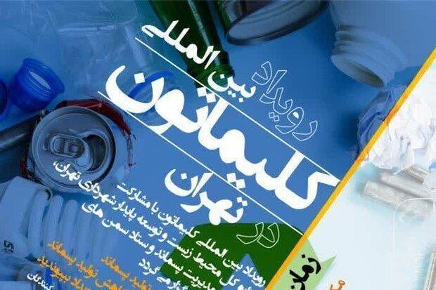 رویداد بین المللی کلیماتون در تهران برگزاری می گردد