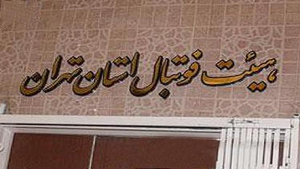 فوتبال تهران اسیر مهندسی انتخابات، پایتخت در چالش چسبیده ها!