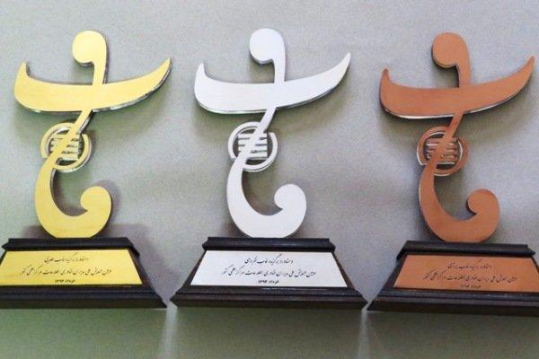 جایزه ملی فناوری اطلاعات برتر اعطا می گردد
