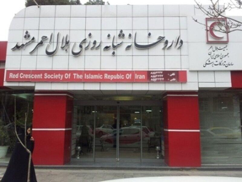 داروخانه هلال احمر بزرگترین توزیع کننده انسولین در مشهد است