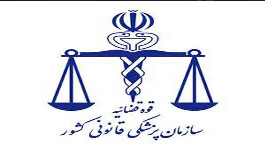 خبرنگاران توضیحات پزشکی قانونی در خصوص نامه جعلی منتسب به این سازمان