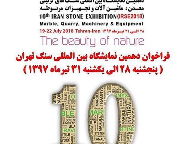 نمایشگاه بین المللی سنگ تهران 97