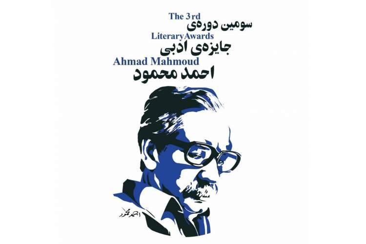 نامزدهای نهایی بخشِ مجموعه داستان احمد محمود