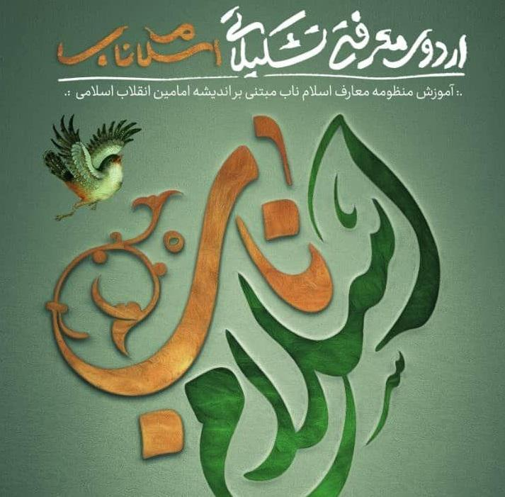چهارمین دوره اسلام ناب در نیمه دوم مردادماه 99 برگزار می گردد