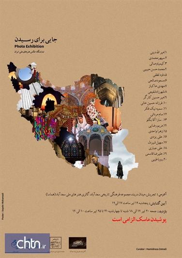 برگزاری نمایشگاه گروهی عکس جایی برای رسیدن در گالری هنرهای ملی ایران