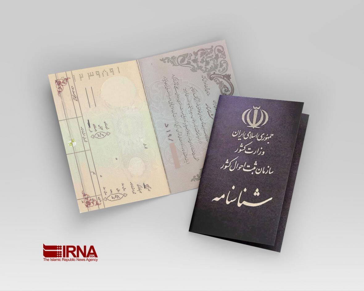 خبرنگاران اعطای هویت به هویت داران ایرانی
