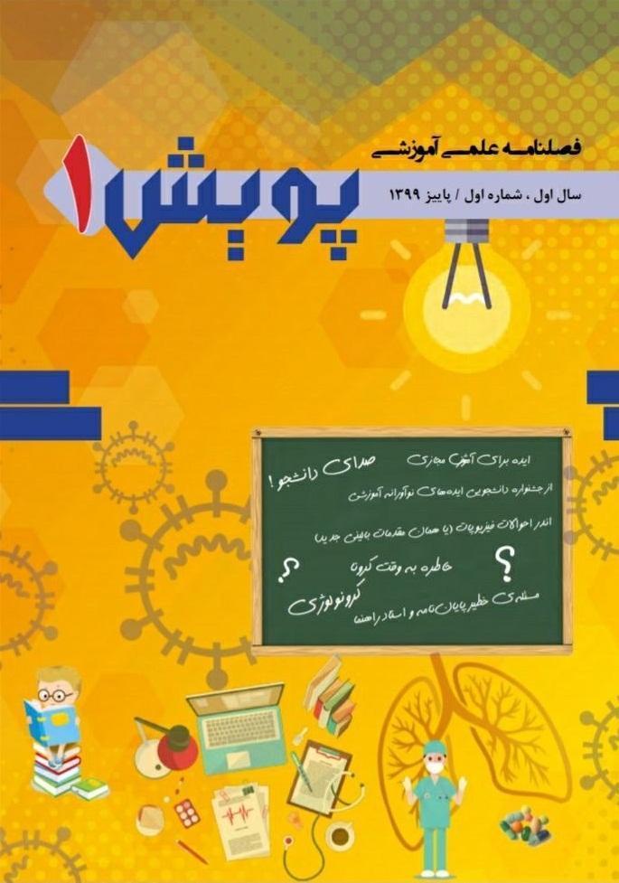صدای دانشجو ، شماره اول نشریه دانشجویی پویش منتشر شد