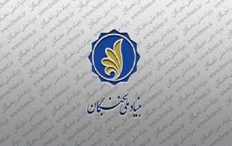 اعطای تسهیلات به 130 دانشجوی نخبه استان