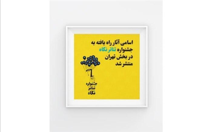 لیست آثار راه&zwnjیافته به جشنواره تئاتر نگاه در بخش تهران منتشر شد