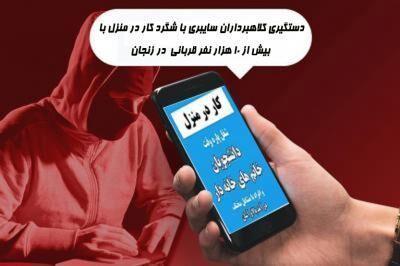 کلاهبرداری با شگرد کار در منزل ، مروری بر مهم ترین حوادث 24 ساعت گذشته