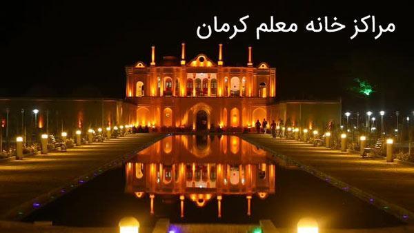 آدرس خانه معلم های کرمان (رفسنجان، سیرجان، کرمان، زرند و ...)